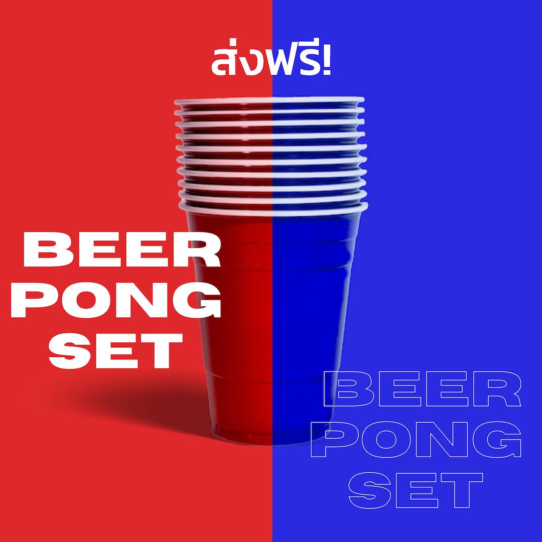 แก้วเรดคัพ+บลูคัพ | BEER PONG SET